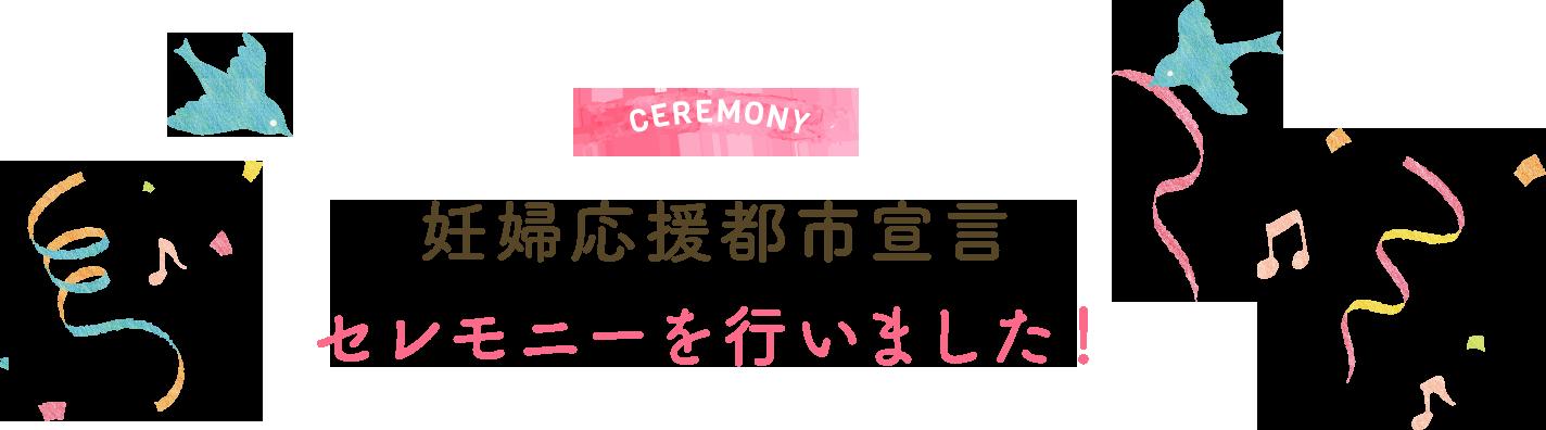 妊婦応援都市宣言セレモニーを行います!