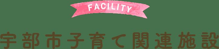宇部市子育て関連施設