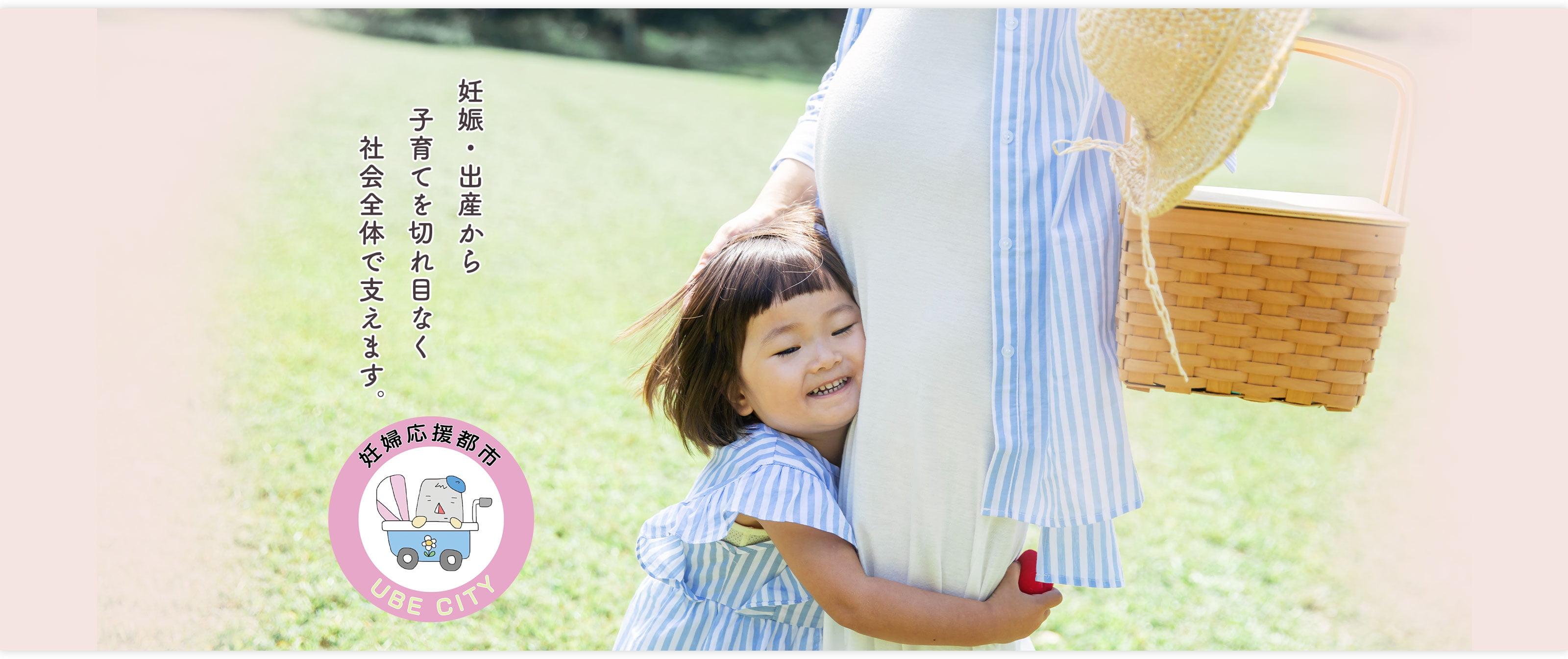 妊娠・出産から子育てを切れ目なく社会全体で支えます。